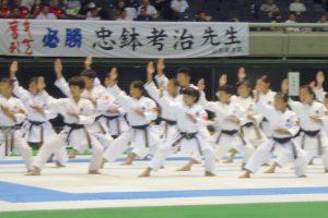 日本空手協会 第61回全国大会